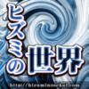 第073界【音楽】BABYMETAL 3rdアルバム「METAL GALAXY」と、しーさんのオススメ 後編