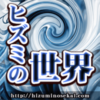 第059界【イベント】ダウンロード・フェスティバル・ジャパン 2019 前編   ネットラジ
