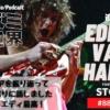 【追悼】EDDIE VAN HALEN 1945-2020 STORY   ネットラジオ@ヒズミの世界
